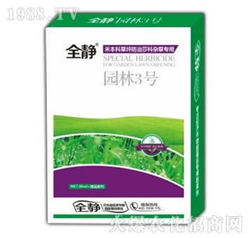 禾本科草坪防治莎科杂草专用除草剂-全静园林3号-国人福
