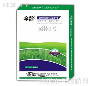 暖剂型草坪杂草专用除草剂-全静园林2号-国人福