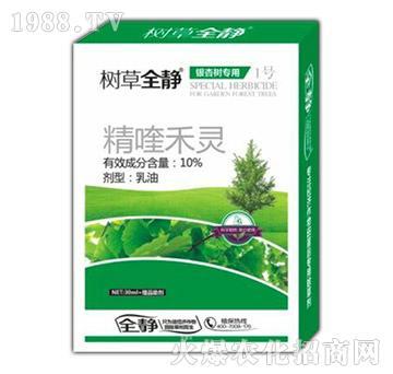 银杏树专用除草剂-树草