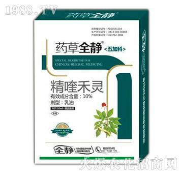 五加科药材专用除草剂-