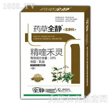 玄参科药材专用除草剂-