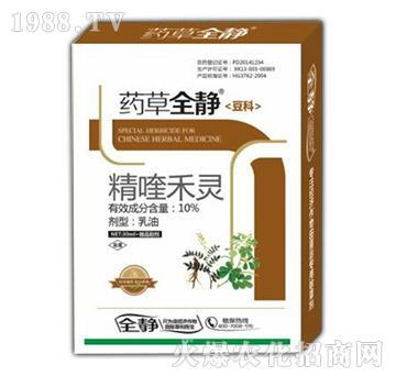豆科药材专用除草剂-药草全静-国人福