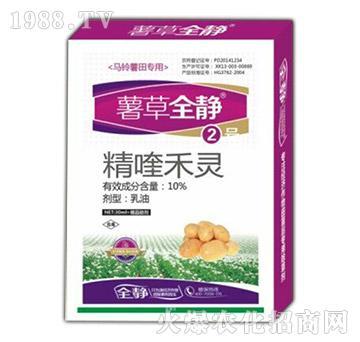 10%精喹禾灵-薯草全静-国人福