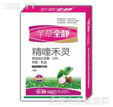 10%精喹禾灵-芋草全静-国人福
