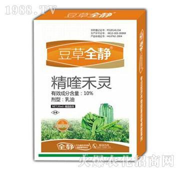 10%精喹禾灵-豆草全静-国人福