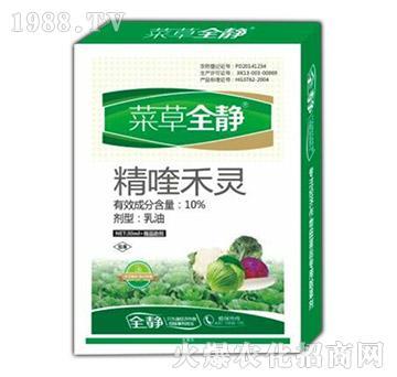 10%精喹禾灵-菜草全静-国人福