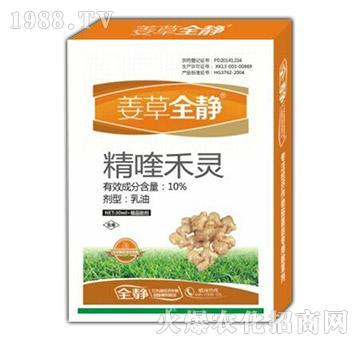 10%精喹禾灵-姜草全静-国人福