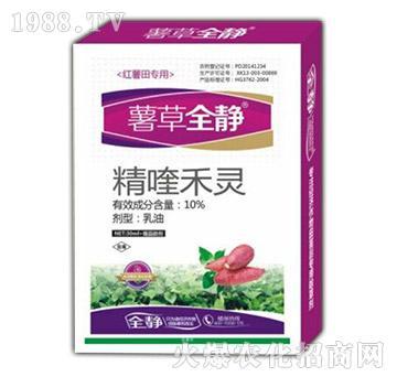 10%精喹禾灵(红薯)-薯草全静-国人福