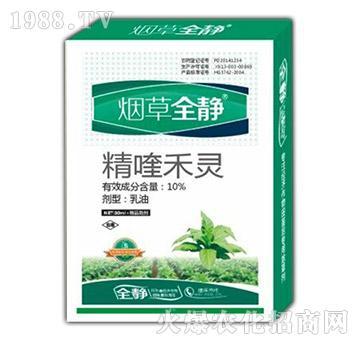 10%精喹禾灵-烟草全静-国人福
