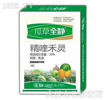 10%精喹禾灵-瓜草全静-国人福