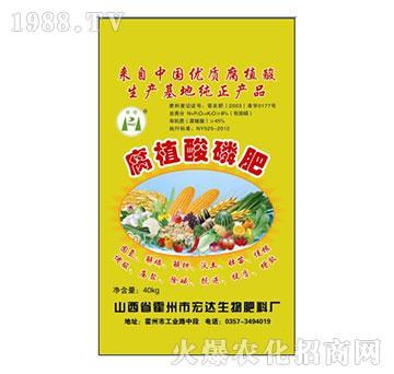 腐植酸磷肥-宏达生物