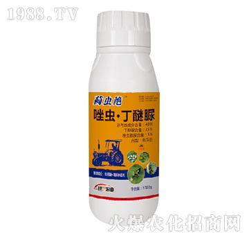 40%唑虫丁醚脲-蓟虫绝-世福农业