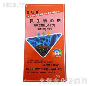 微生物菌剂(70%有机质)-菌旺优