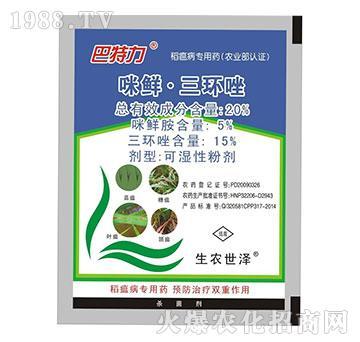 20%咪鲜三环唑-巴特力-义农农化
