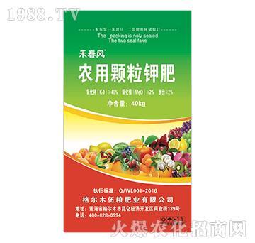 农用颗粒钾肥-禾春风-伍粮肥业
