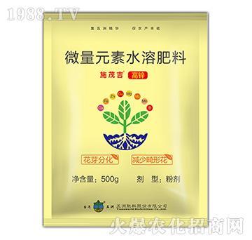 微量元素水溶肥(高锌)-施茂吉-五洲