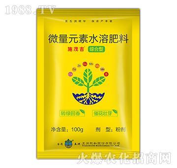 微量元素水溶肥(综合型)-施茂吉-五洲