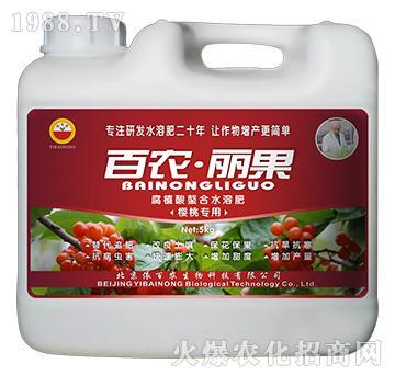 樱桃专用-腐植酸螯合水溶肥-百农丽果