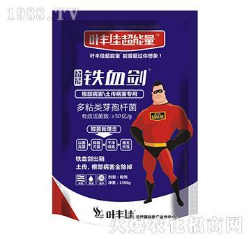超能铁血剑(袋)-根部病害、土传病害专用-中农弘露