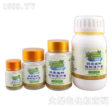 纳米生物植物活力素-灿根-泽润生