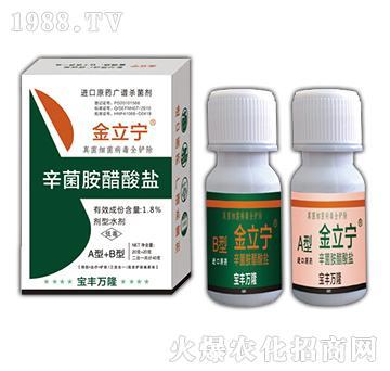 1.8%辛菌胺醋酸盐A+B-金立宁-宝丰万隆