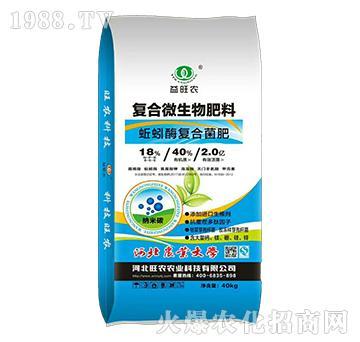 复合微生物肥料-旺农