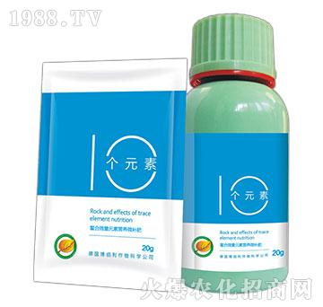 十个元素-鳌合微量元素营养微补肥-博佰利