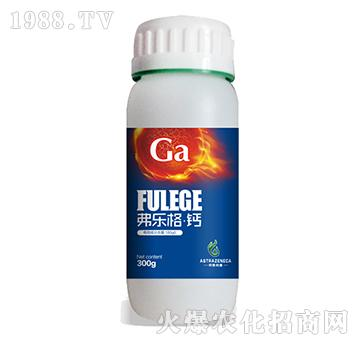 弗乐格钙-阿斯利康