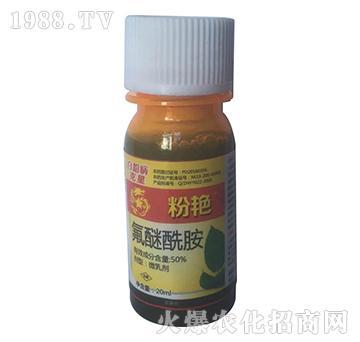 50%氟醚酰胺-粉艳-滨丰扬农