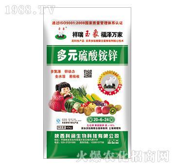 多元硫酸铵锌20-6-24-科润生物