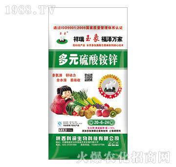 50kg多元硫酸铵锌20-6-24-科润生物
