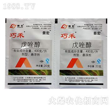 430克升戊唑醇20g-巧禾-景宏