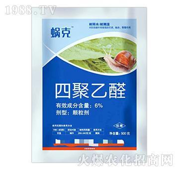 6%四聚乙醛(袋)-蜗克-美隆