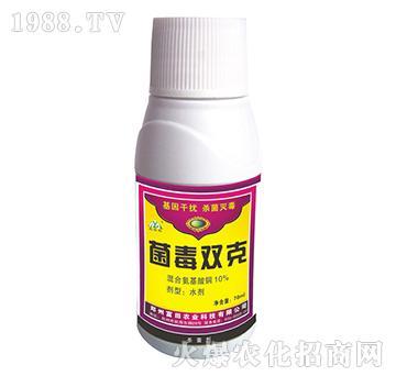 菌毒双克-富田