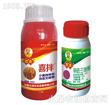 喜拌小麦拌种剂-辛硫・三唑酮-大泽农业