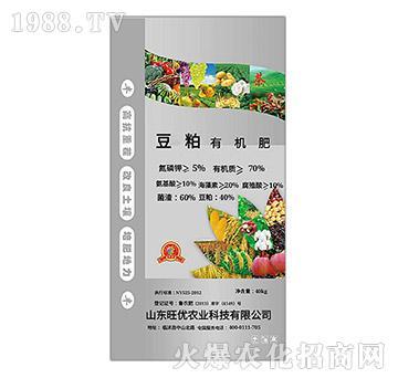 豆粕有机肥-旺优农业