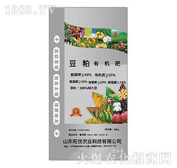豆粕有机肥(95%有机质)-旺优农业