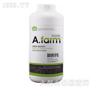 流体钙-阿法姆-海法