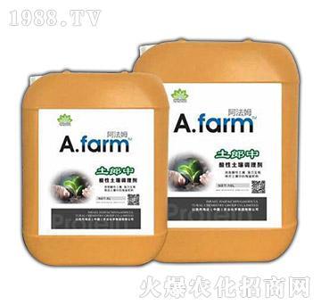 酸性土壤调理剂-土郎中-阿法姆-海法
