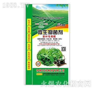 茶叶专用微生物菌剂-中农