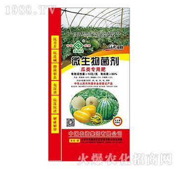 瓜类专用微生物菌剂-中农