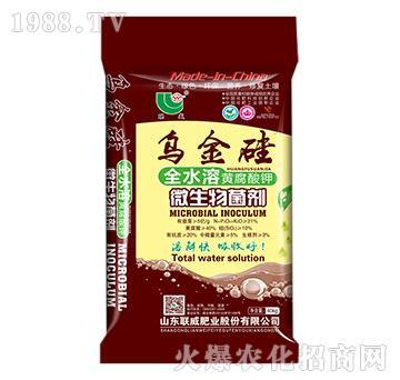 乌金硅全水溶黄腐酸钾-微生物菌剂-联威