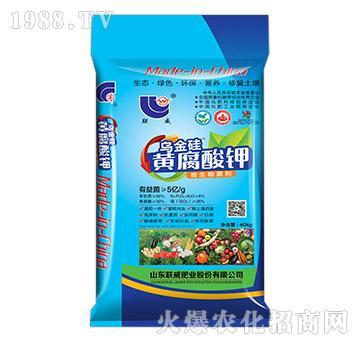 乌金硅黄腐酸钾-微生物菌剂-联威