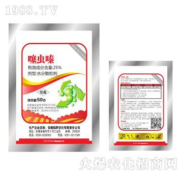 25%噻虫嗪水分散粒剂-焚刺-陆野农化