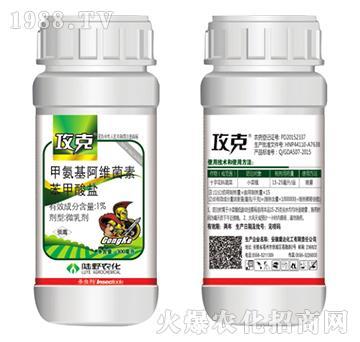 1%甲氨基阿维菌素苯甲酸盐微乳剂-攻克-陆野农化