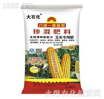玉米专用六维一体长效肥25-10-10-大石化-大庆大化