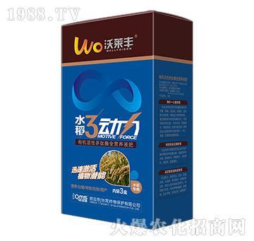 水稻专用有机活性多肽酶全营养液肥-水稻3动力-欧迈思