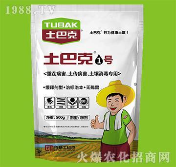 重茬病害、土傳病害、土壤消毒專用500g-土巴克1號-僑基生物