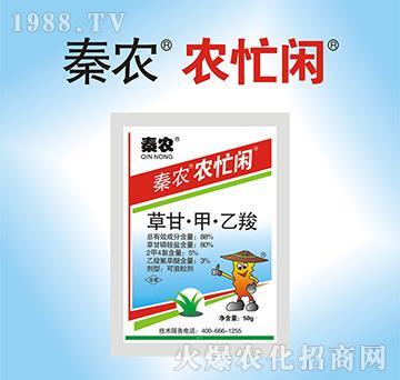 88%草甘・甲・乙羧-农忙闲-秦农