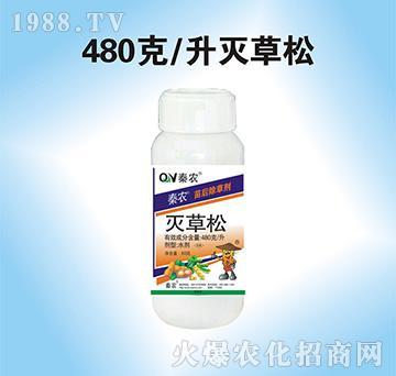 480克/升灭草松-秦农